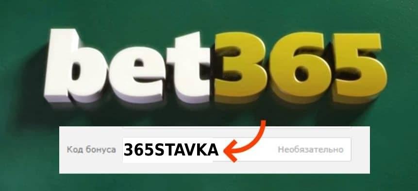 Bet365 365STAVKA